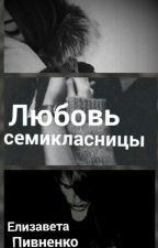 Любовь семиклассницы by Liza08pivnenko