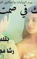 أحببتك فى صمت ....رشا مجدى  by Rashamagdi1