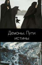 Демоны. Пути истины. by Maya_Maisak