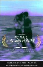 My Mate Is The Werewolf Hunter |Arabic Translation by Lama-Ashoor