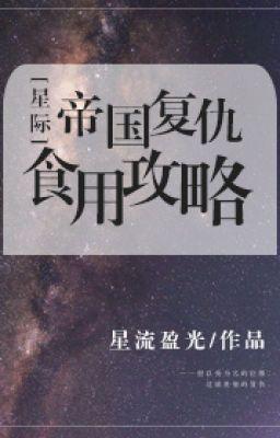 Đọc truyện Đế quốc phục cừu thực dụng công lược - Tinh Lưu Doanh Quang