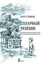 """Ольга Громова """"Сахарный ребёнок""""  by ksy19ali47"""
