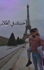 أحببتك في الظلام by MohammedGrande
