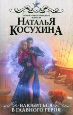 Влюбиться в главного героя - Наталья Косухина by lhchva