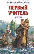 ПЕРВЫЙ УЧИТЕЛЬ by eliza0062