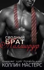 Сводный брат - миллиардер by one_night_not_today