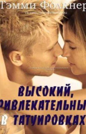 ВЫСОКИЙ, ПРИВЛЕКАТЕЛЬНЫЙ, В ТАТУИРОВКАХ (ЛП)  by kirenok14