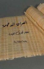 صراحة مدعومة..طارق اللبيب by HaboOoshy