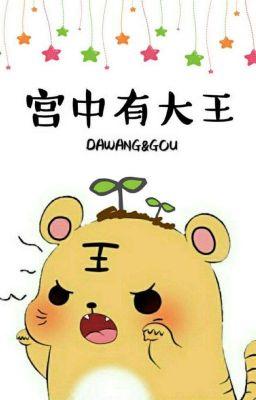Đọc truyện Trong Cung Có Đại Vương 宫中有大王 - Kim Dạ Lai Thải Cúc 今夜来采菊