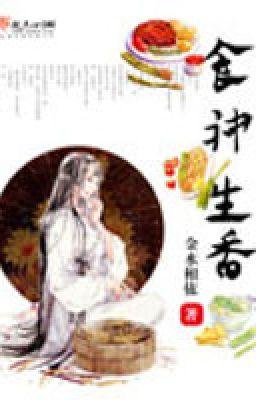 Đọc truyện Thực thần sinh hương - Xuyên việt, mỹ thực - Hoàn
