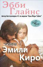 Эмили Киро by Egorova1985123