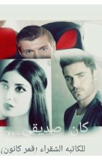 كان صديقي by qamaar9