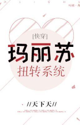 Đọc truyện Hệ Thống Xoay Chuyển Mary Sue - Thiên Hạ Thiên