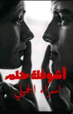 أشوفك حلم by Esraa_aljumaily