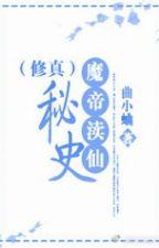 Ma Đế Độc Tiên Bí Sử - Khúc Tiểu Khúc by shang110
