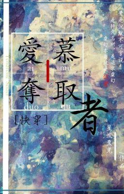 Đọc truyện Ái mộ đoạt thủ giả [nhanh xuyên] - Tinh Lưu Doanh Quang