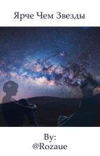 Ярче чем звезды by Rozaue