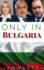 Само в България|✔ by IammArtt