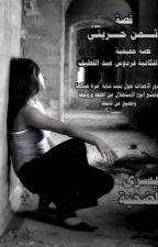 #ثمن_حريتي by FrdosElSined