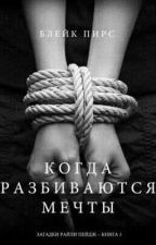 Когда разбиваются мечты.  by lero4ka_kop_