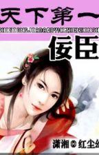 Thiên hạ đệ nhất nịnh thần (cổ đại trọng sinh, nữ cường, NP, ĐỀ CỬ^^) by kyo_91st