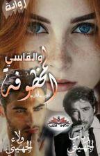 المخطوفة والقاسى- الكاتبتين رباب وولاءالجهينى by EmyAboElghait
