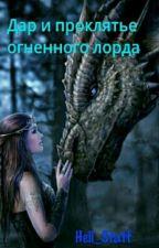 Дар и проклятье огненного лорда. by Hell_staff_