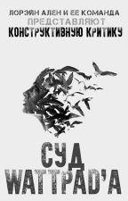 Суд Wattpad'a    Критика by LAcritic_Team