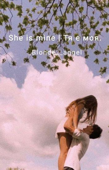 She Is Mine|Тя Е Моя