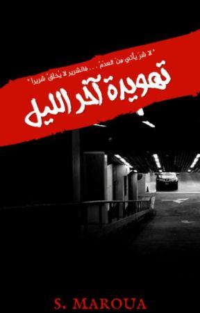 تهويدة آخر الليل by Maroua1010