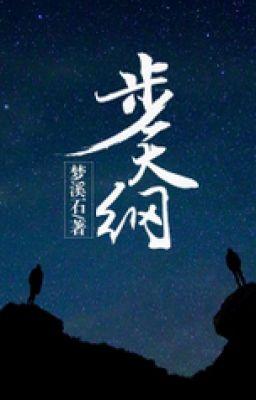 Đọc truyện Bộ Thiên Cương -by: Mộng khê thạch