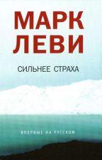 Марк Леви - Сильнее Страха  by iryshka555