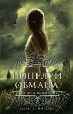 Поцелуй обмана  by Julia_av