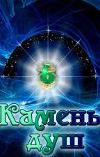 Камень душ by user71058439