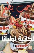 حب بطعم النوتيلا  by user55409368
