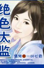 Tuyệt sắc thái giám - Xuyên, nữ cường, hài, hoàn by hanachan89