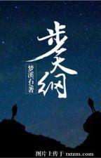 Bộ thiên cương - Mộng Khê Thạch by xaviencv