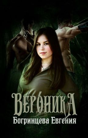 Веро́ника by bogrintseva