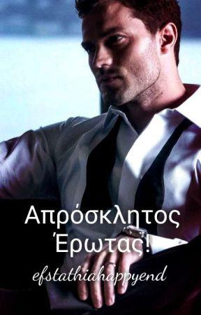 Έρωτας σε επικίνδυνα μονοπάτια! by efstathiahappyend