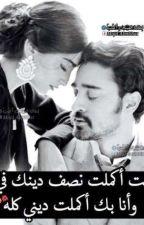 المليحه والمهووس by MemeAlsamarrai
