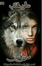 مطلوب  ( الذئب) / صابرين شعبان by user72111140
