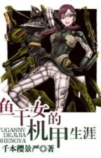 Khô cá nữ ky giáp kiếp sống (xuyên qua tương lai) by Tsubaki