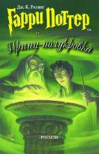 Гарри Поттер и Принц-полукровка by sasharudnikov