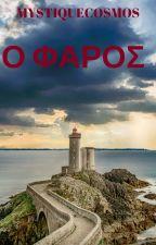 Ο ΦΑΡΟΣ by MYSTIQUECOSMOS