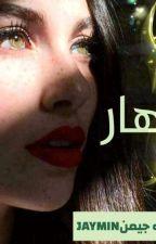 انهار(باللهجه العراقيه) by Jaymin_Jaymin