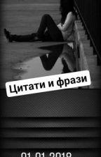 Цитати и фрази  by a_kolevaa03