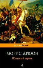 """Морис Дрюон """"Железный король"""" by user23519920"""