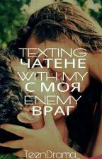 Texting with my enemy/Чатене с моя враг by _TeenDrama_
