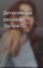 Детективные рассказы Эдгара По by Kiss_owls