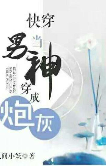 Đọc Truyện Mau Xuyên Đương Nam Thần Xuyên Thành Pháo Hôi - Thế Gian Tiểu Yêu - DocTruyenHot.Com